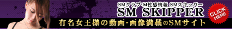SMクラブ・M性感情報検索サイトSMスキッパー